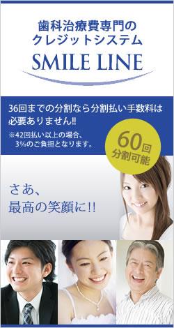 歯科治療費専門のクレジットシステム